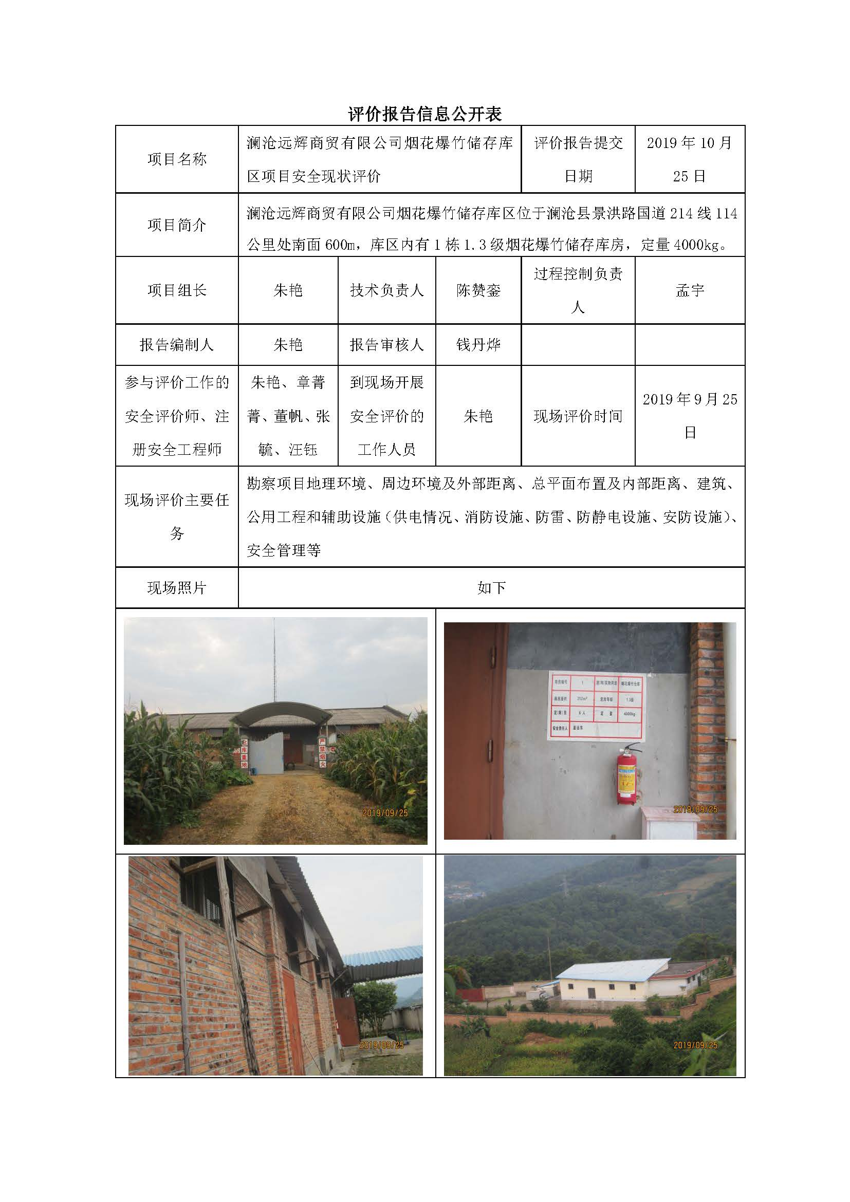 13信息公开表(澜沧远辉商贸有限责任公司).jpg